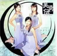 BIYU-DEN_DVD.jpg