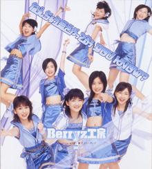 Berryz_you_know