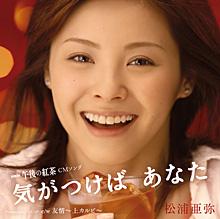 kigatsukeba_f