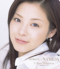 namida_c
